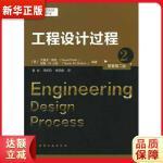工程设计过程 [美]尤塞夫・海克(Yousef Haik)、塔莫・M.沙新(Tamer 化学工业出版社97871221