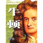 【包邮】 牛顿 赵春香 9787802203693 中国画报出版社