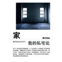 家:我的私宅论 (日)无印良品 9787563397983 广西师范大学出版社