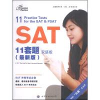 :SAT11套题-(新版) 美国普林斯顿评论组, 丁毓 9787510071805 世界图书出版公司北京公司【直发】 达