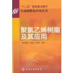 合成树脂及应用丛书--聚氯乙烯树脂及其应用