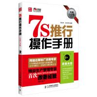 7S推行操作手册(实战白金版)(阿迪达斯驻厂改善专家首次将八年现场改善经验与实战案例,分享7S推行一手资料与细节执行力