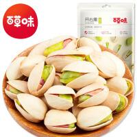 【百草味_开心果】休闲零食 坚果干果 200gx3袋 美国进口 手剥健康无漂白 特产
