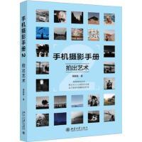 【二手旧书9成新】手机摄影手册2――拍出艺术-蒋磊磊-9787301286203 北京大学出版社