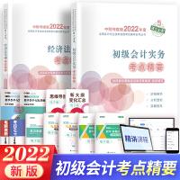 备考2022 初级会计职称考试教材2021 初级会计2021 初级会计资格考试考点精要 经济法基础、初级会计实务2021