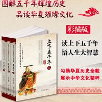 中华上下五千年 全套3册原版全套正版彩图无障碍阅读中小学生新课标读物 中国古代历史故事通史8-9-10岁青少写给儿童的