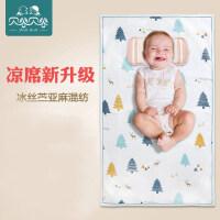 贝谷贝谷婴儿凉席 儿童幼儿园新生儿宝宝冰丝夏季透气婴儿床凉席