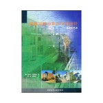 【正版直发】联体别墅与集合住宅设计――共享的艺术 (美)迈克尔・克罗斯比 9787112063321 中国建筑工业出版