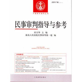 民事审判指导与参考(总第67辑)(2016.3)