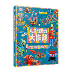 DK儿童创造力大作战:无所不能的纸箱游戏