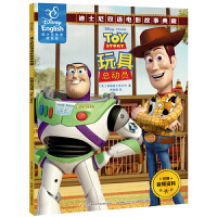 玩具总动员 儿童有声读物迪士尼故事书屋电影书 幼儿绘本儿童3-6周岁畅销书籍分级双语读物英文图画书7-10岁故事幼儿童