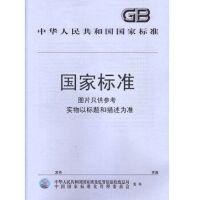 GB/T17939-2015核级高效空气过滤器