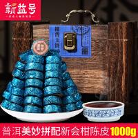 新益号 柑普小玉饼1000g木箱装 新会陈皮普洱茶小沱茶熟茶 柑普茶