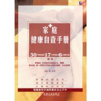 【正版现货】家庭健康自查手册 傅强著 9787111129530 机械工业出版社