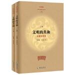 【正版直发】文明的共和:本体与现象(上、下册) 李漫博,马学禄 9787544352949 海南出版社