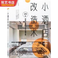 小酒店改造术 旧房改造酒店 台湾小型旅馆 青年旅舍 艺术酒店 室内设计与装修书籍