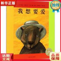海豚绘本花园:我想要爱(平) 海豚传媒 上海文化出版社 9787553509235 新华正版 全国85%城市次日达