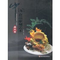 中国食品雕刻艺术(器皿集)