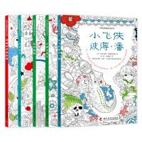 世界经典童话涂色丛书(套装5册)
