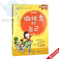 熊孩子 做优秀的自己 儿童文学彩绘读本 课外励志成长故事书