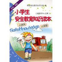 小学生安全教育知识读本(适用于9~12岁) 9787508717944