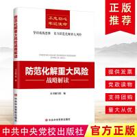 正版现货 2019年 防范化解重大风险战略解读 9787503565687 中共中央党校出版社