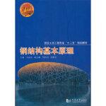 钢结构基本原理何延宏9787560843261同济大学出版社
