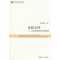金枝玉叶:比较神话学的中国视角(当代中国比较文学研究文库) 叶舒宪,复旦大学出版社,9787309091878