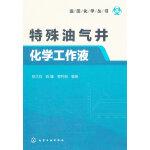 油田化学丛书--特殊油气井化学工作液