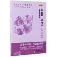 中外文化文�W�典系列――《�W也妮 ・葛朗�_�ёx�c�p析》(高中篇)