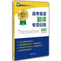 高考英语翻译专项训练(修订版)