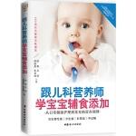 跟儿科营养师学宝宝辅食添加 : 从日常健康护理到常见病营养调理