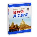 缅甸语美文晨读