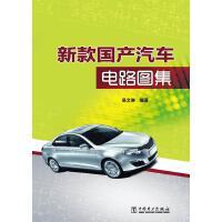 新款国产汽车电路图集 吴文琳 编著 9787512346161 中国电力出版社【直发】 达额立减 闪电发货 80%城市次