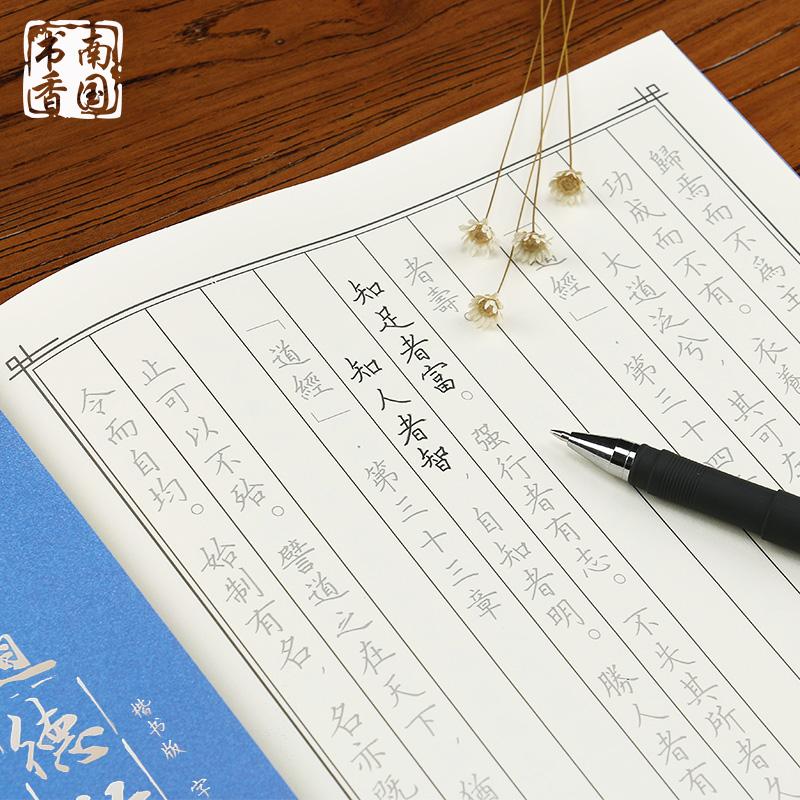 南国书香 国学9本装楷书练字帖 学生书法速成临摹本儒释道文 扛鼎之作 国学经典 优雅手写字体