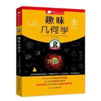 全新正品 趣味几何学 (俄罗斯)雅科夫・伊西达洛维奇・别莱利曼 9787563952465 北京工业大学出版社 缘为书