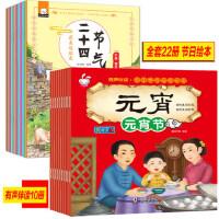 22册我们的中国传统节日故事绘本 注音版3-6周岁儿童/原来这就是二十四节气图画书正版春夏秋冬科普认知和节日认知的全套