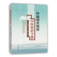 肿瘤相关病症中医外治手册 9787534979910河南科学技术出版社