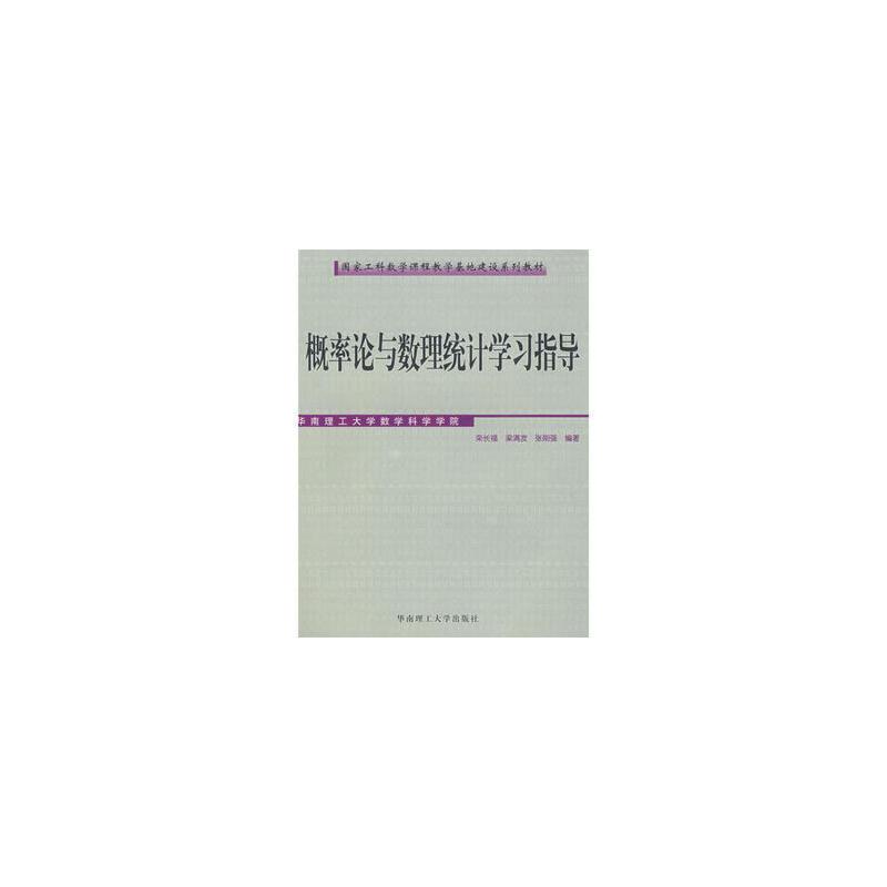 [二手95成新旧书]概率论与数理统计学习指导  9787562325628 华南理工大学出版社
