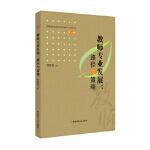 【全新正版】教师专业发展:路径与策略 查晓虎 9787567636842 安徽师范大学出版社