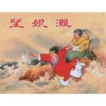 望娘滩良士,徐宏达9787532266524上海人民美术出版社