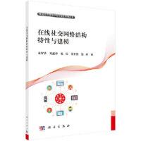 在线社交网络结构特性与建模 余智华 等 科学出版社 9787030552648