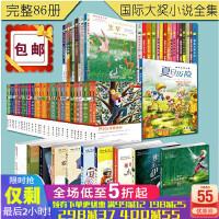 国际大奖小说系列全套86册 教师推荐少儿必读书 畅销9-10-11-12-14岁中小学生课外阅读经典少年儿童文学书籍