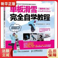 单板滑雪完全自学教程 图解修订版 [日]单板滑雪编辑部 9787115500618 人民邮电出版社