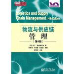 物流与供应链管理(第4版)((英)马丁.克里斯托弗电子工业出版社9787121158674