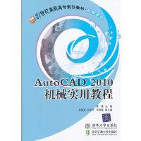 AutoCAD 2010 机械实用教程(国家示范性高职高专规划教材・机械基础系列)