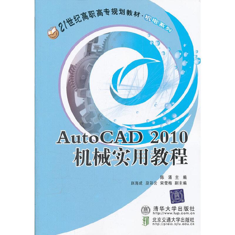 AutoCAD 2010 机械实用教程(国家示范性高职高专规划教材·机械基础系列)