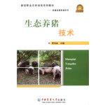 生态养猪技术