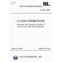水工保持工程质量评定规程(SL 336-2006)