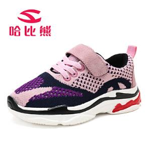 【每满100减50】哈比熊男童运动鞋春夏季新款休闲鞋中大童儿童小学生女孩童鞋